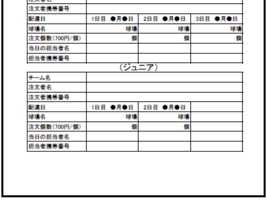 お弁当注文(レギュラー・ジュニア)