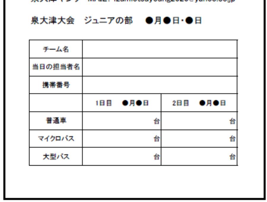 車の台数の確認のお願い(ジュニア).xls
